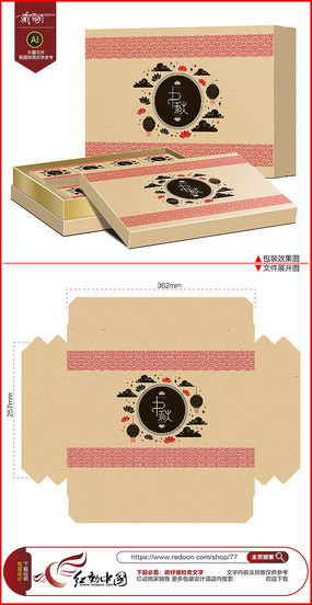 简约高档中秋节中秋月饼包装设计