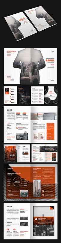 金融橘色商务画册设计
