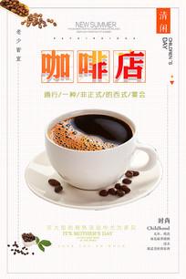 咖啡广告海报