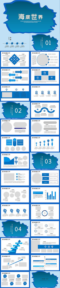 蓝色海洋海底世界PPT模板