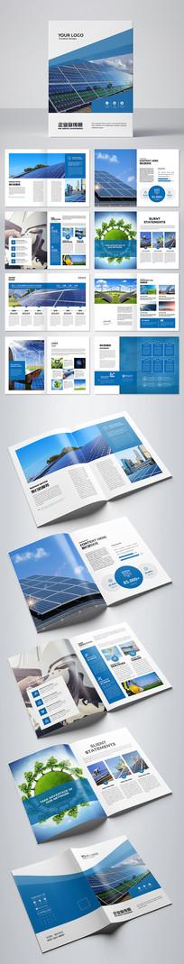 绿色能源宣传册光伏产品画册模板