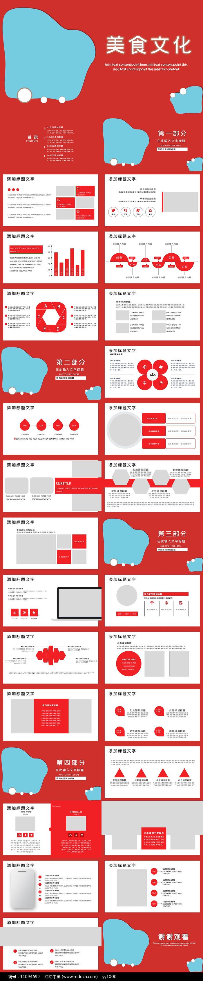美食中国传统美食文化PPT模板图片