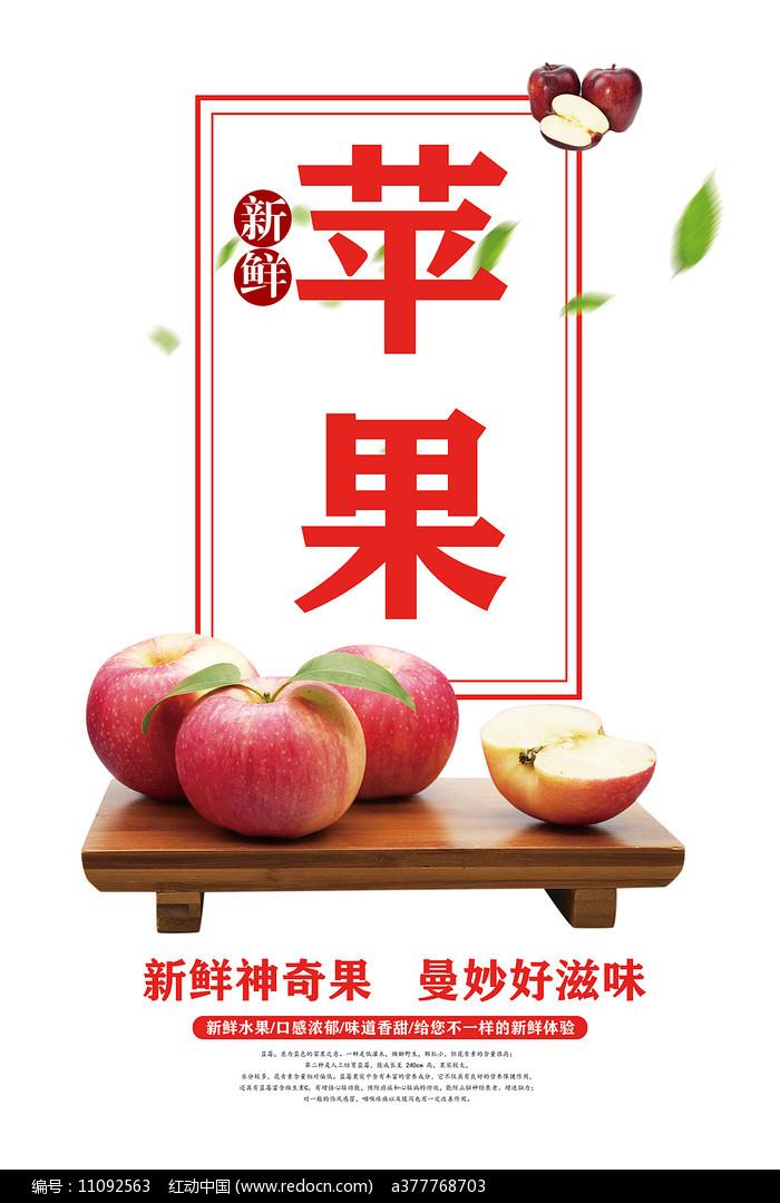 苹果促销海报图片