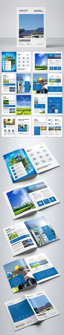清洁能源画册充电钻宣传册设计模板