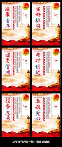 青年节共青团宣传标语展板