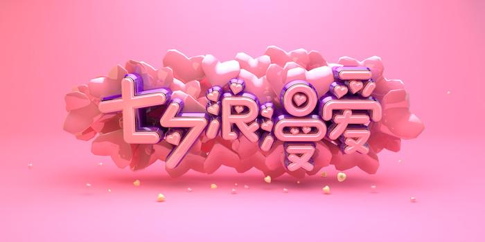 七夕浪漫爱字