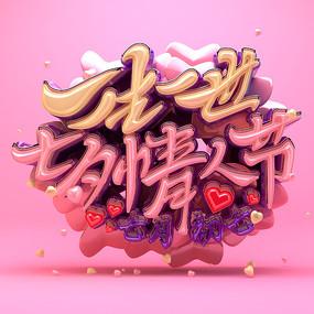 七夕情人节字