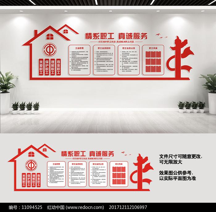 企业工会文化墙设计图片