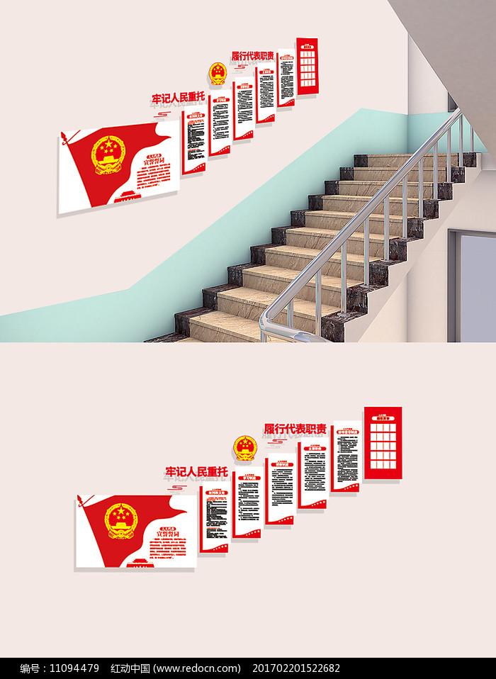 人大代表楼梯走廊党建文化墙图片