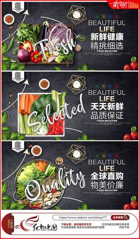 商场超市新鲜蔬果宣传展板设计