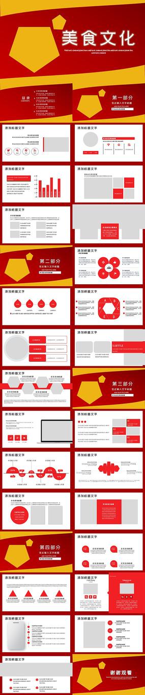 舌尖上的美食中国传统美食文化PPT模板
