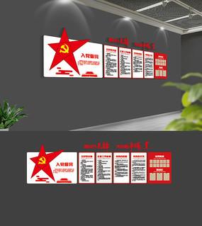 社区入党誓词党建文化墙模板