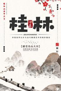 水墨风桂林印象旅游海报设计