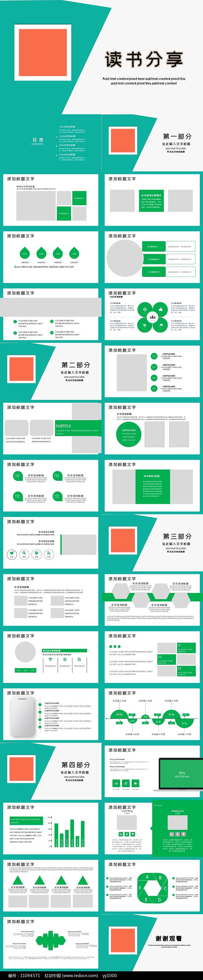 书香中国读书分享PPT模板图片