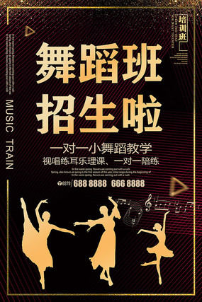 舞蹈招生海报