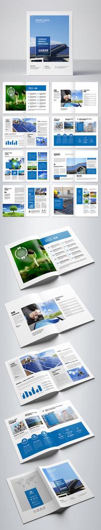 新能源宣传册绿色画板画册设计模板