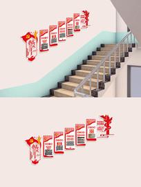 新时代中国特色社会主义思想楼梯党建文化墙