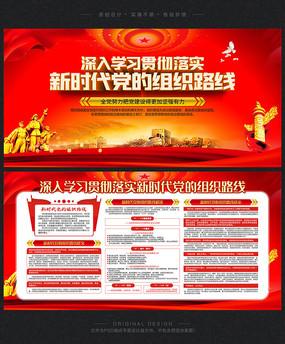 喜庆党的组织路线学习宣传栏