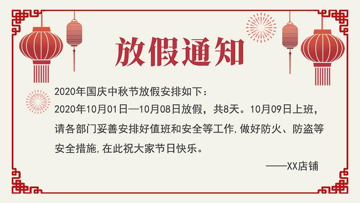 原创剪纸风国庆中秋公司店铺放假通知海报