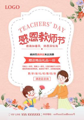 原创卡通教师节感恩老师节日活动促销海报