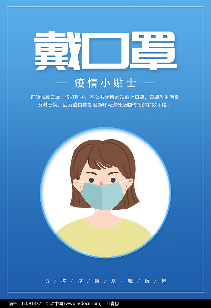 原创校园防疫知识疫情戴口罩海报图片