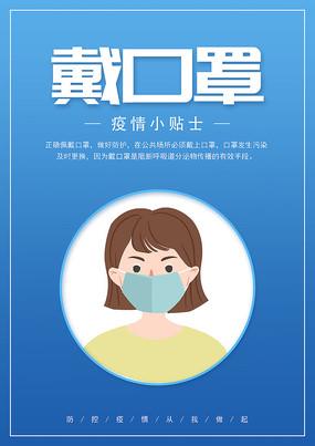 原创校园防疫知识疫情戴口罩海报