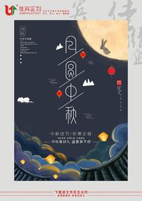 月圆中秋海报