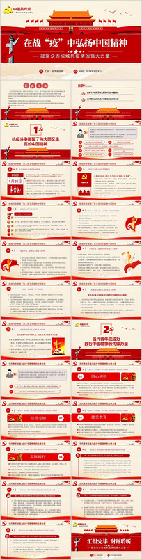 """在战""""疫""""中弘扬中国精神党课PPT"""