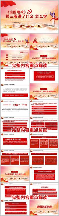 治国理政第三卷中国特色社会主义新篇章PPT
