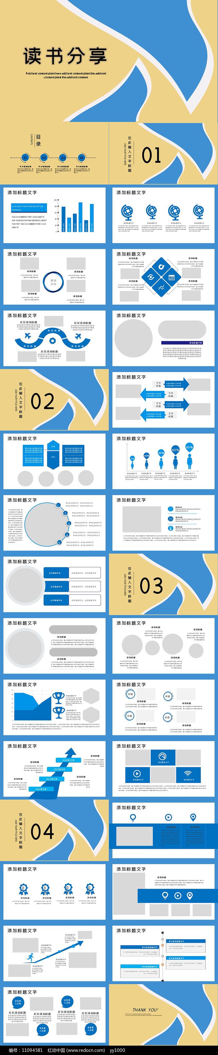 中国读书节好书推荐读书分享PPT模板图片