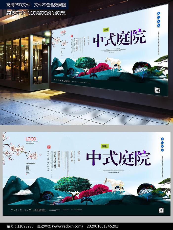 中国风房地产开盘展板图片