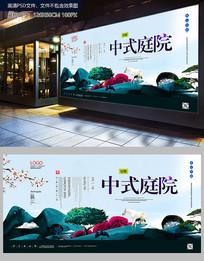 中国风房地产开盘展板