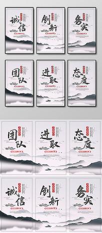 中国风水墨企业办公标语六件套挂图