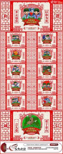 中国梦社会主义核心价值观党建展板设计
