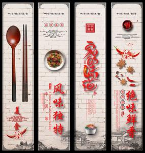 餐厅美食文化宣传展板设计