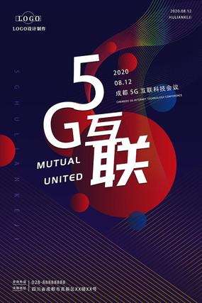 创意科技渐变5G互联海报设计