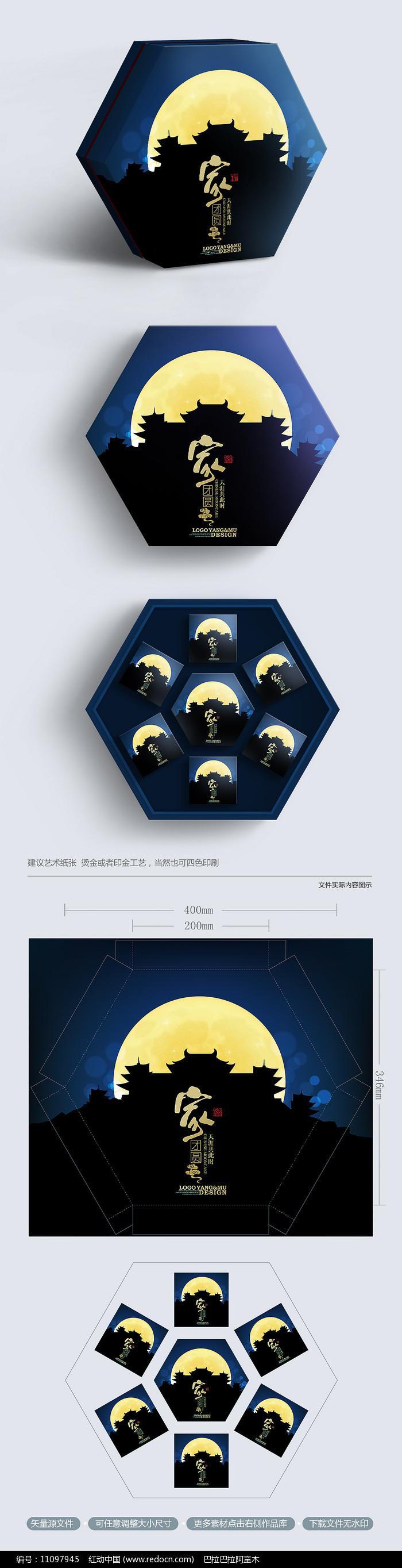 创意唯美简约大气中秋月饼礼盒包装图片
