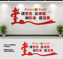 党员活动室党建文化墙标语