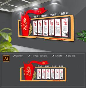 大气红色通用入党誓词形象墙宣传栏