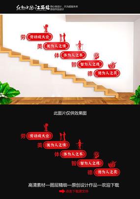 德智体美劳校园楼梯墙