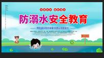 防溺水安全教育宣传展板