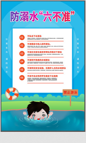 防溺水六不准宣传海报