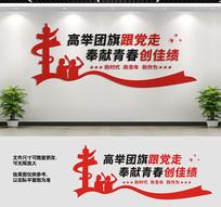 共青团宣传标语文化墙