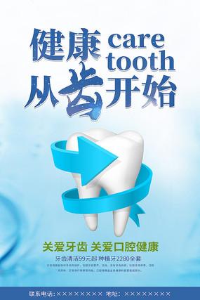 关爱牙齿关爱口腔健康设计海报psd模板
