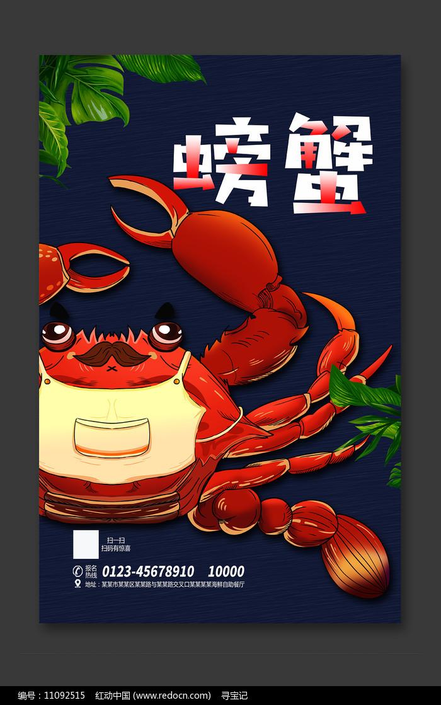 国潮螃蟹餐厅餐饮宣传海报设计图片