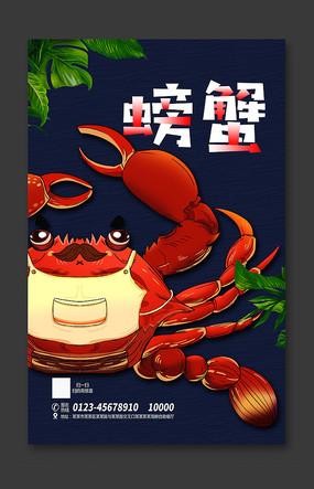 国潮螃蟹餐厅餐饮宣传海报设计