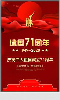 国庆建国71周年宣传海报