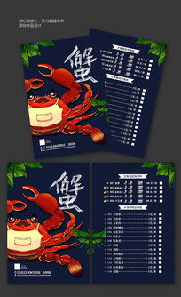 海鲜餐厅螃蟹宣传单菜单设计