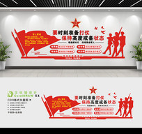 红色党建四有军人文化墙