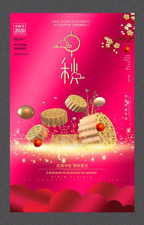 红色大气创意八月十五中秋节海报